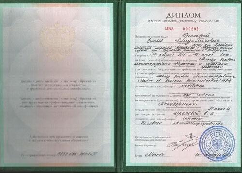 Е. Орехова - Diploma МВА