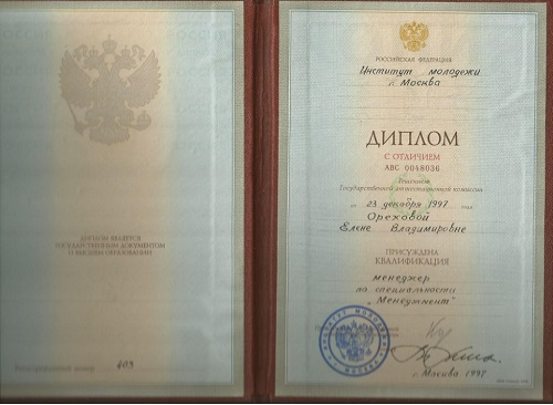 Е. Орехова - Diploma