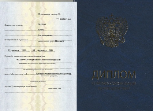 Е. Орехова - Diploma_T&D Manager