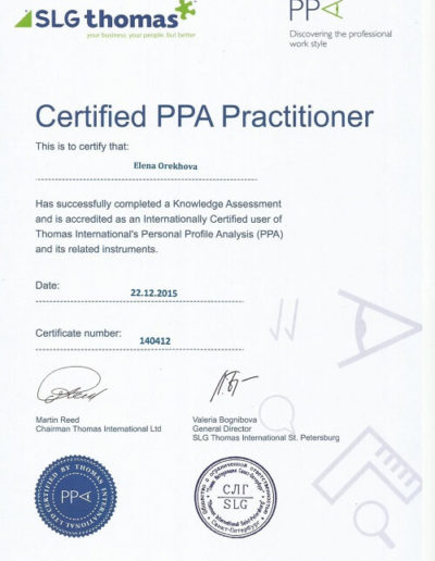 Е. Орехова - Сертификат Thomas 2015