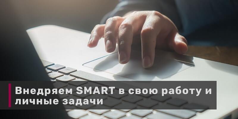Внедряем SMART в свою работу и личные задачи