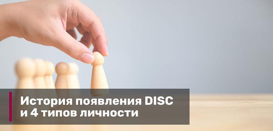 Типы профиля личности DISC: краткая история