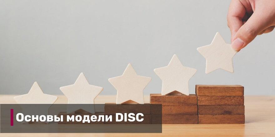 Профиль личности DISC: основы