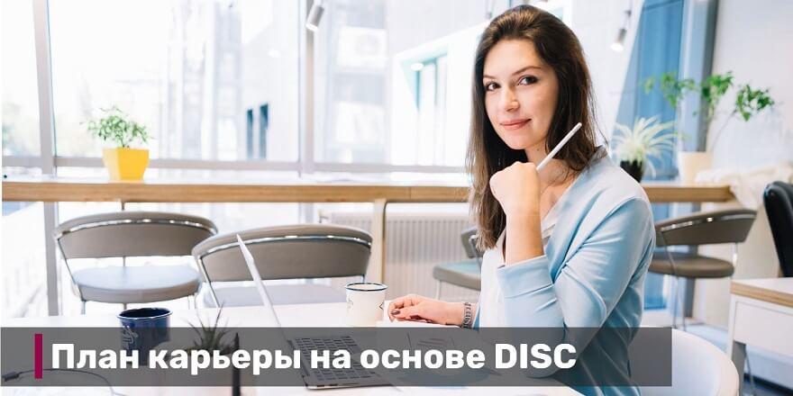 План карьеры на основе DISC