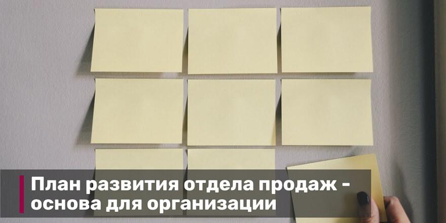План развития отдела продаж