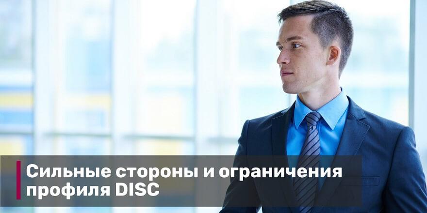 Сильные стороны и ограничения профиля DISC