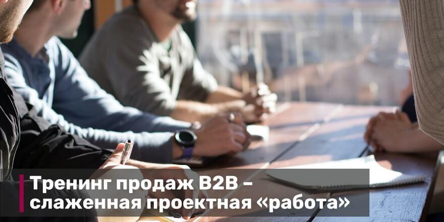 Тренинг продаж B2B – слаженная проектная «работа» всех участников процесса
