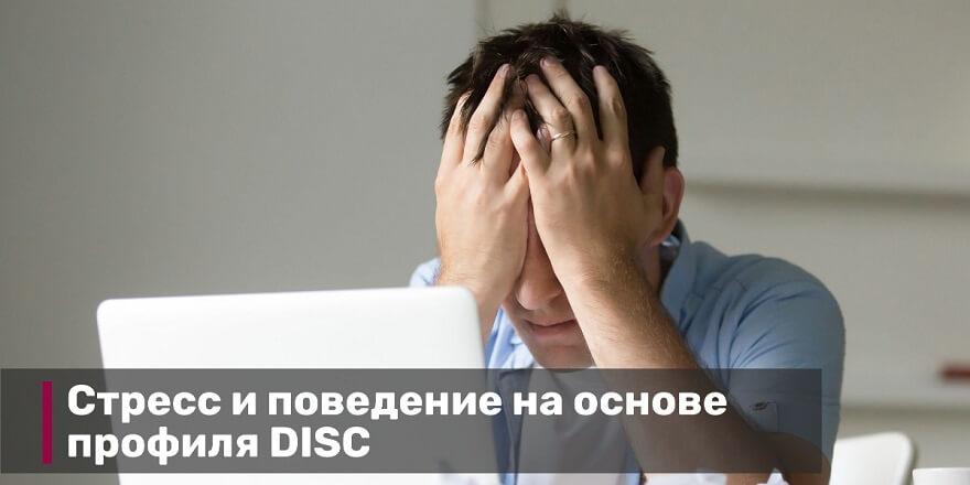 Стресс и поведение на основе профиля DISC
