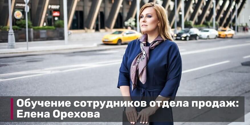 Елена Орехова: обучение сотрудников отдела продаж