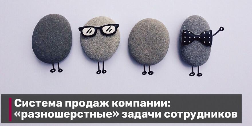 Система продаж компании: «разношерстные» задачи сотрудников